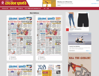 varthabharati.erelego.com screenshot