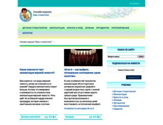 vash-dentist.ru screenshot