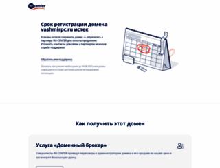vashmirpc.ru screenshot