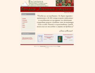 vasilina.net screenshot