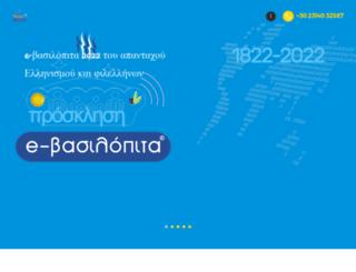 vasilopita.gr screenshot