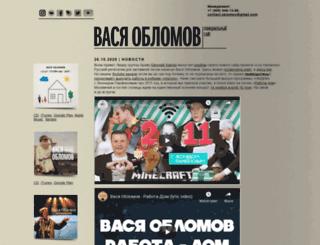vasyaoblomov.ru screenshot