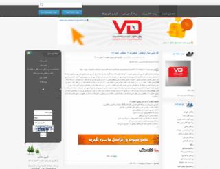 vatandownload1.loxblog.com screenshot