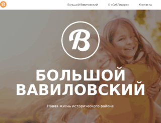 vavilova.com screenshot