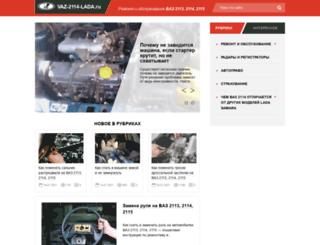 vaz-2114-lada.ru screenshot