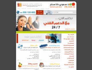 vb.efo.com.sa screenshot