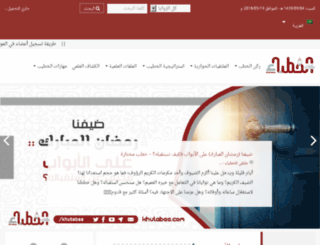 vb.khutabaa.com screenshot