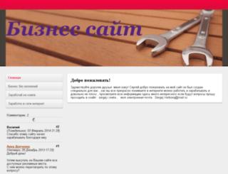 vbiznesnet.jimdo.com screenshot