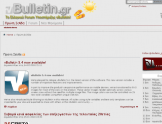 vbulletin.gr screenshot