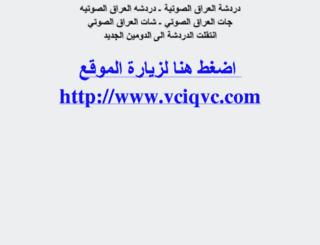 vc.iraqws.com screenshot