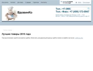 vdovinko.ru screenshot