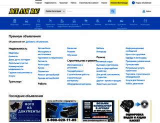 vdv-s.ru screenshot