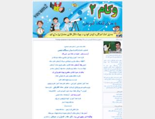vecam2.blogfa.com screenshot