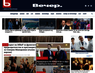 vecer.mk screenshot