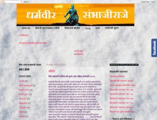 veersambhajiraje.blogspot.in screenshot
