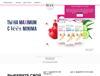 veet.ru screenshot