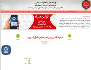 vekalat3.chatredanesh.com screenshot