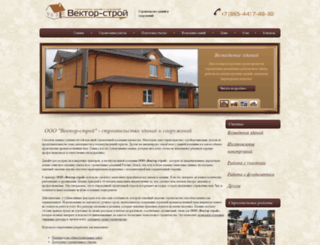 vektor-stroy.com screenshot