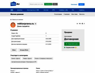 vektorprava.ru screenshot