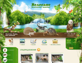 velesans.ru screenshot