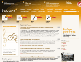 velorama.ru screenshot