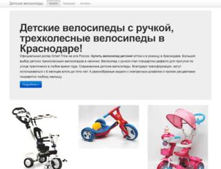 velosipedy-krasnodar.ru screenshot