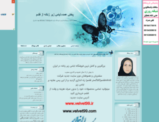 velvet387.mihanblog.com screenshot