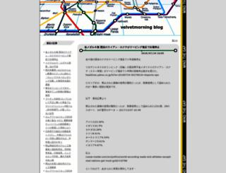 velvetmorning.asablo.jp screenshot