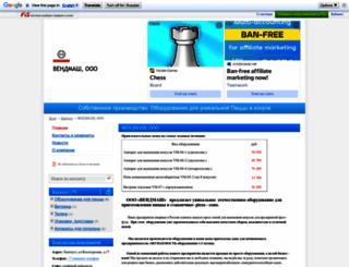 vendmash.fis.ru screenshot