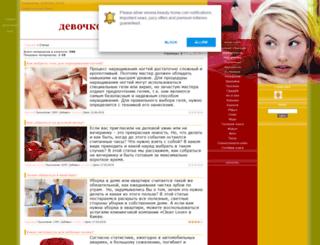venera-beauty-home.com screenshot