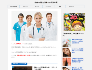 venereal.doctorwhite.net screenshot