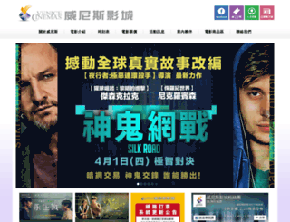 venice-cinemas.com.tw screenshot