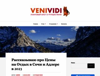 venividi.ru screenshot