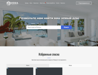 verarealty.ru screenshot