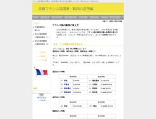verbes.kitakama-france.com screenshot
