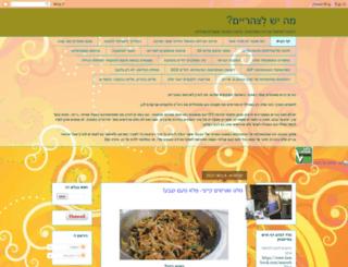 veredleb-nutrition.blogspot.co.il screenshot