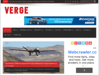 verge.gr screenshot