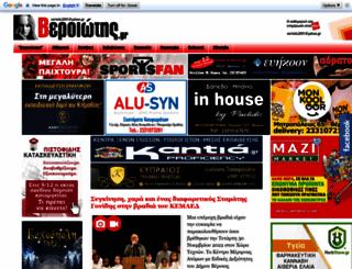 veriotis.gr screenshot