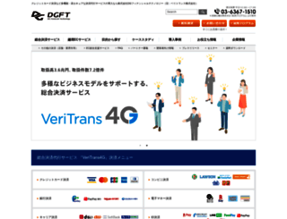 veritrans.co.jp screenshot