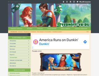 vernost-vk.ru screenshot