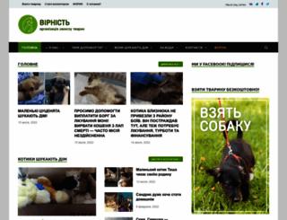 vernost.dp.ua screenshot