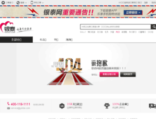 veromoda.yintai.com screenshot