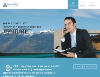 verumclub.com screenshot