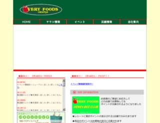 very-foods.co.jp screenshot