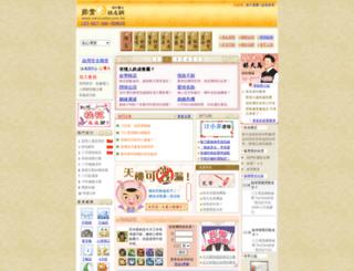 veryname.com.tw screenshot