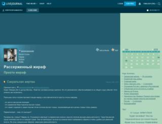 veryveryangrydu.livejournal.com screenshot