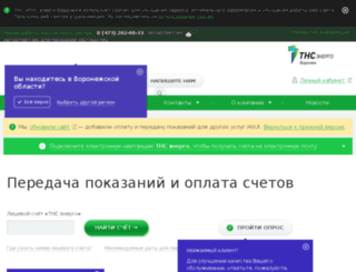 vesc.ru screenshot