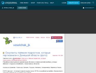 veselchak-jk.livejournal.com screenshot