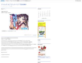 vesperian.jugem.jp screenshot