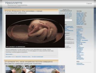vespig.wordpress.com screenshot